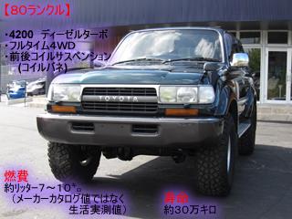 4wd_bumon_02