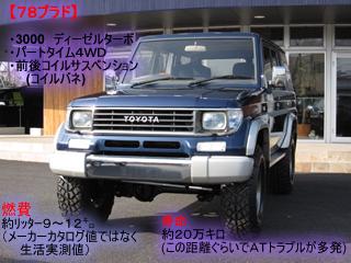 4wd_bumon_04