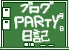 ブログパーティ