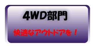 4WD部門