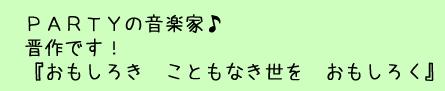 staff_02_txt