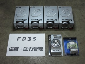 熊本県・RX7・FD3S・ロータリーエンジン・オーバーホール・オーバーヒート・修理・カスタム・整備