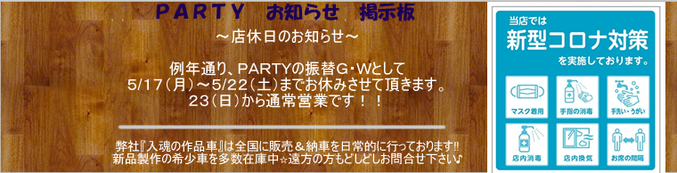 PARTY おしらせ 掲示板